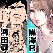 「グランドジャンプ傑作読切プレイバック」第3弾