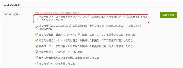 ニコレポ設定変更.jpg