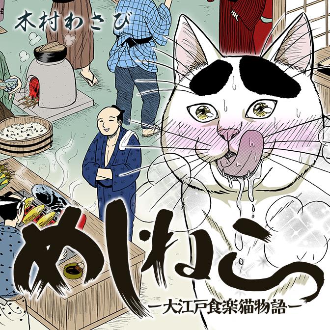 <猫×江戸×グルメ>コメディ『めしねこ-大江戸食楽物語-』単行本1巻発売記念!