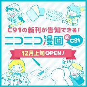 C91の新刊サンプルを投稿しよう!「ニコニコ漫画@C91」が12月上旬にOPEN!