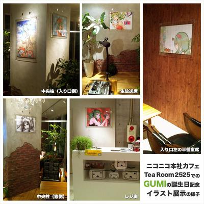 GUMI誕生祭 カフェ内展示レポート