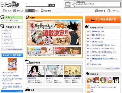 ニコニコ静画(マンガ)TOPページ.jpg