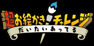 お絵かきチャレンジロゴ_白背景用.png