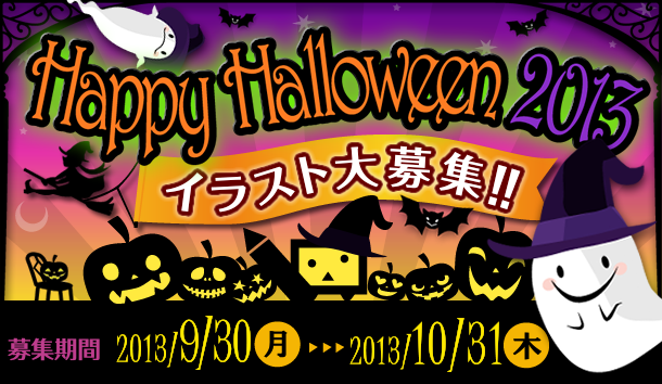 helloween610x354.png.png