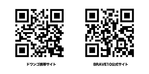 BRAVE10 ボイスダウンロード
