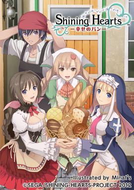 Shining Hearts -幸せのパン-