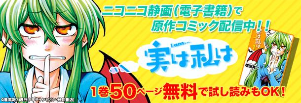 jitsuwata_shoseki1_610_210.jpg