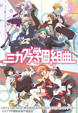 mikaguragakuen_270_392.jpg