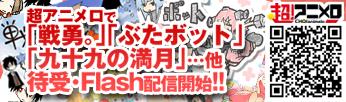 「超!アニメロ」で配信中!