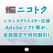 【ニコニコ会員限定】制作ソフトがお得に使える「二コトク」スタート!