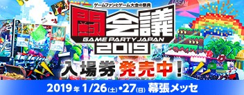 tokaigi2019_info_ticket