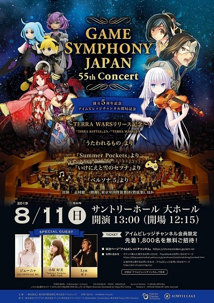 GAME SYMPHONY JAPAN 55th Concert