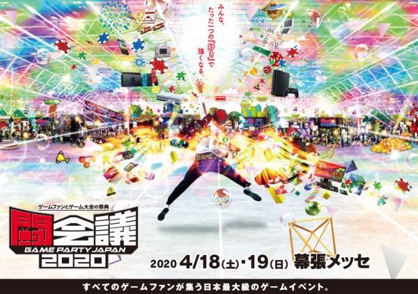 tokaigi2020_kv_info