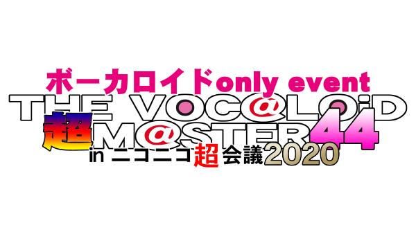 vocaloid_cho_master