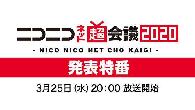 「ニコニコネット超会議2020」発表特番を3月25日20時よりお届け
