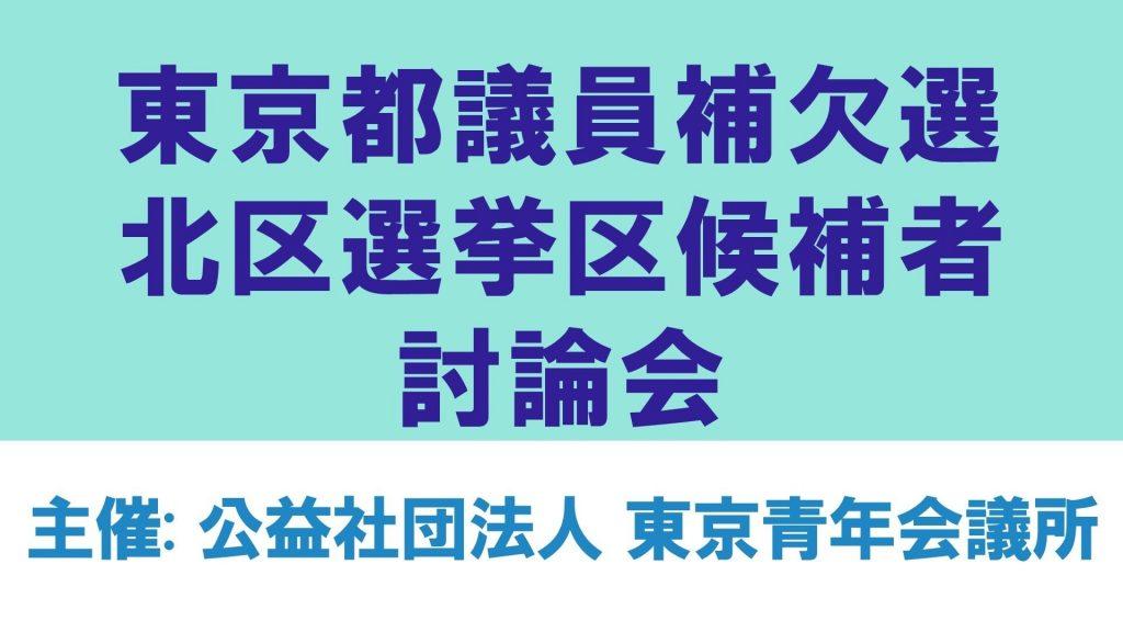 東京都議会北区補選】候補者ネット討論会を生中継 ニコニコインフォ