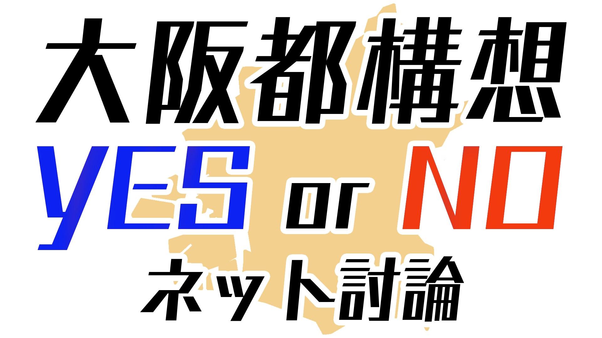 反対 大阪 派 構想 都