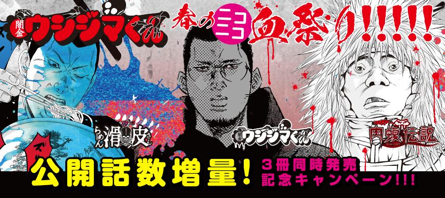 ウシジマ_増量企画.jpg