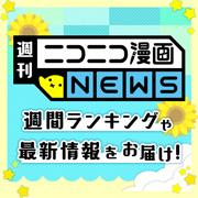 ニコニコ漫画NEWS 2017年6月23日号