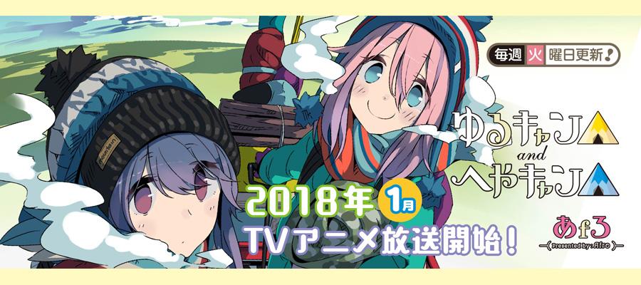 きらら_ゆるキャンアニメ放送.jpg