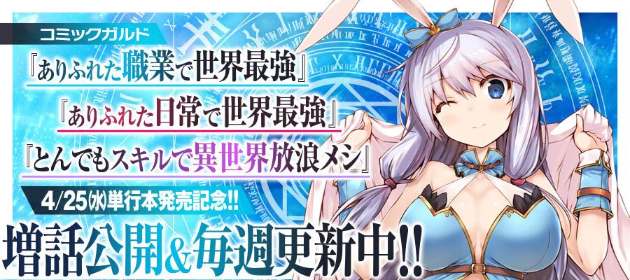 ガルド_4月単行本発売施策.jpg