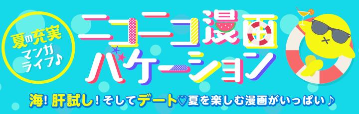 ニコニコ漫画バケーションお知らせ用.png