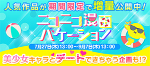 ニコニコ漫画バケーション_大_20170727_300.jpg