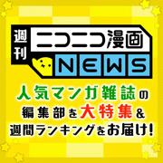ニコニコ漫画NEWS 2017年4月28日GW特大号
