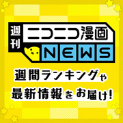 ニコニコ漫画NEWS 2017年3月24日号
