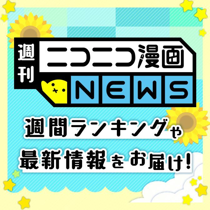 ニコニコ漫画NEWS 2017年7月28日号