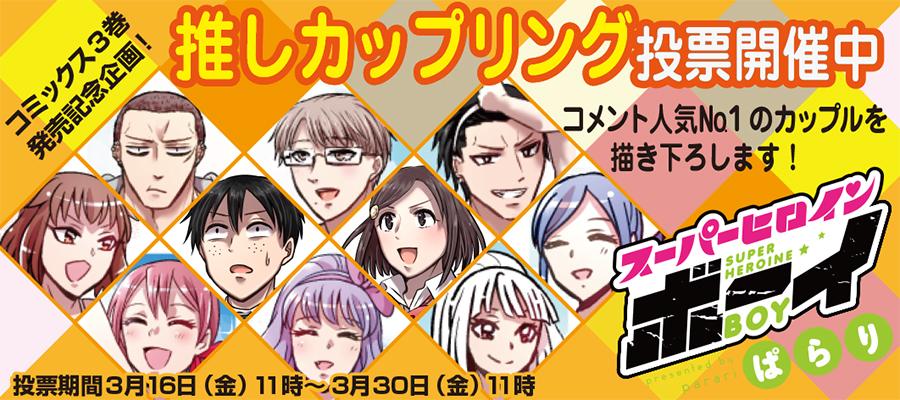 リュエル_スーパーヒロインボーイ_3巻発売イベント_開始用.jpg