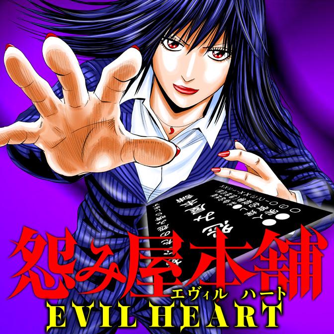 10月21日11時まで!「怨み屋本舗 EVIL HEART 」3巻分無料キャンペーン