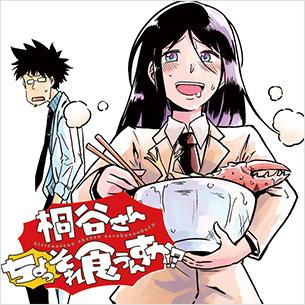 『桐谷さん ちょっそれ食うんすか!?』増話公開中!ぽんとごたんだ特集