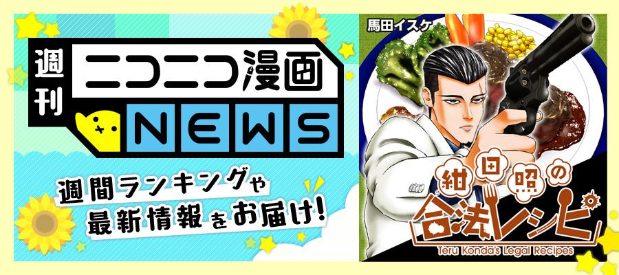 漫画NEWS_フォーマット_900×400(夏).jpg