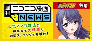 漫画NEWS_900×400_特集_03_20170720_300.jpg