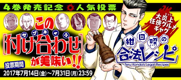紺田照の合法レシピイベント告知_610.jpg