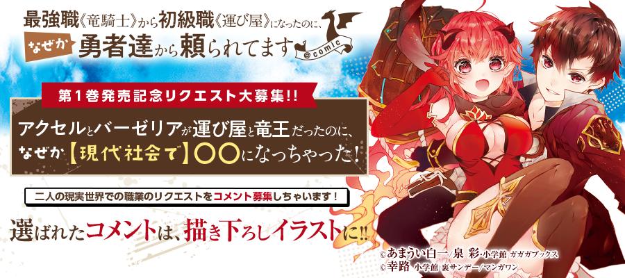 裏サン_竜騎士イベント.png