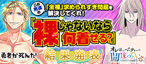 裏サン_裸何着せる結果発表バナー_20170831_300.jpg