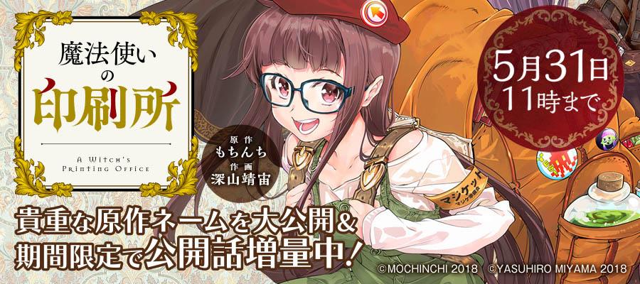 魔法使いの印刷所_コミックス1巻.jpg