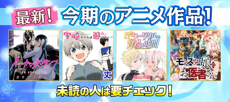 2020年7月放送開始アニメ作品!