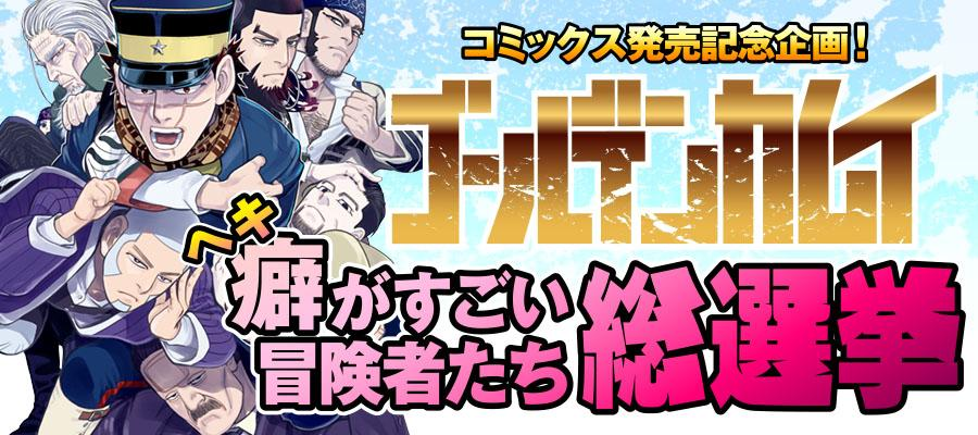 YJ_ゴールデンカムイ_総選挙.jpg
