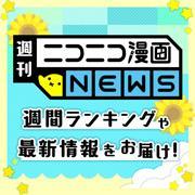ニコニコ漫画NEWS 2018年8月10日号