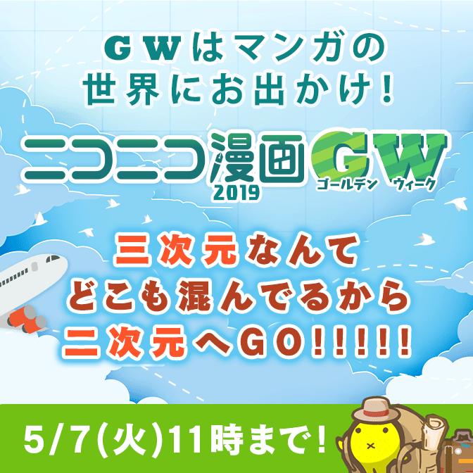 「ニコニコ漫画ゴールデンウィーク2019」開催!