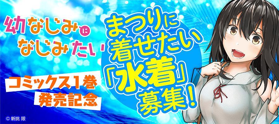 フラッパー_幼なじみ201808イベント.jpg