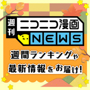 ニコニコ漫画NEWS 2017年10月20日号