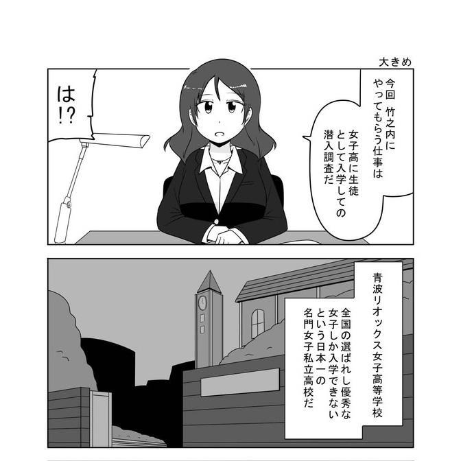 20190506_男がいる!!.jpg