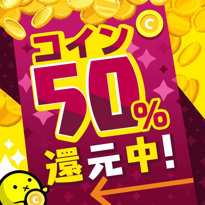 今だけ!対象作品の消費コイン50%還元!第2弾!