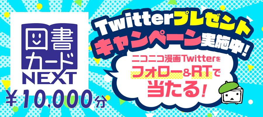 bnr_tmp_twittercam.png