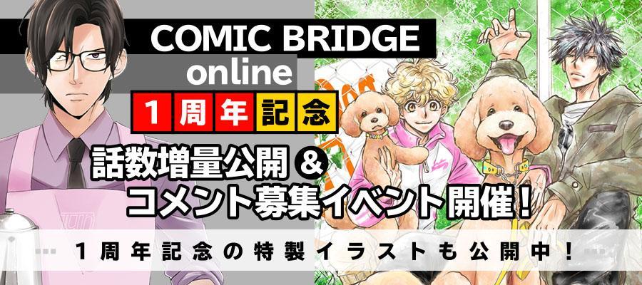 BRIDGE_1周年.jpg