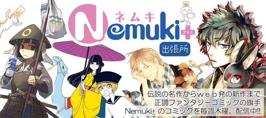 Nemuki+_開始.jpg